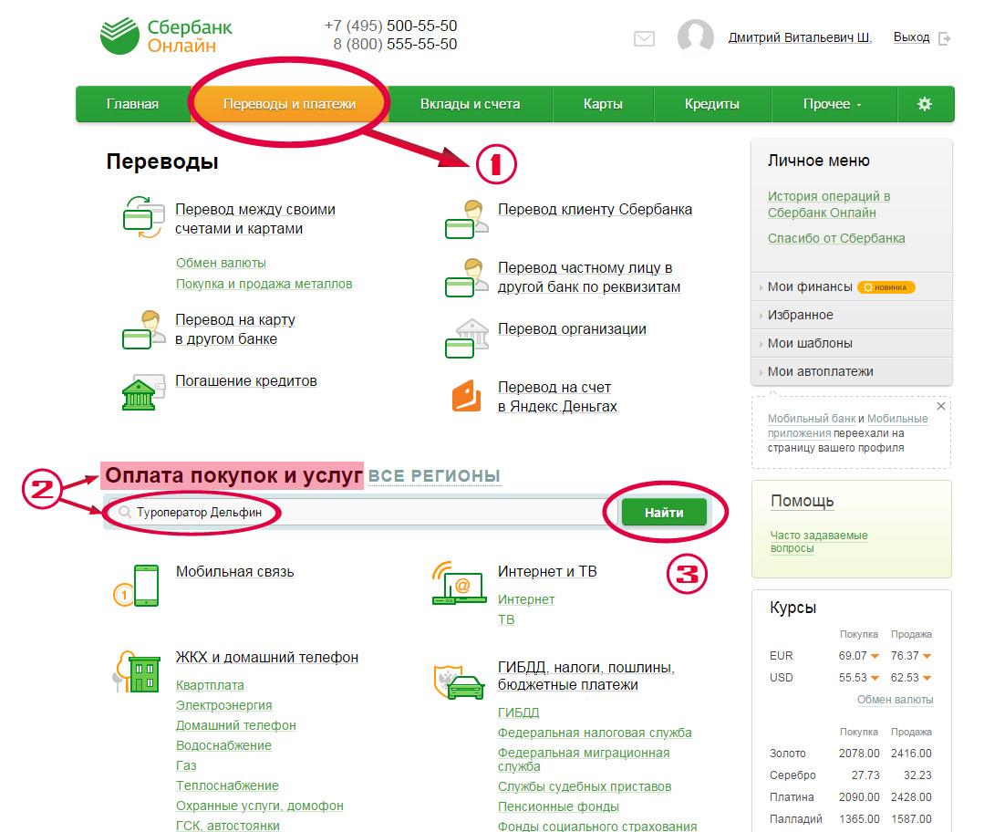 онлайн заявка на кредит сбербанк казахстан