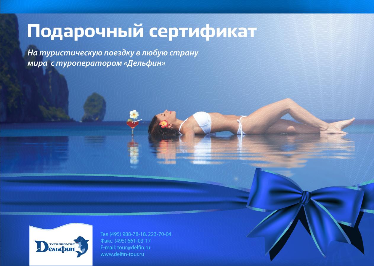 Туристические подарочные сертификаты. - 1001 Тур 13