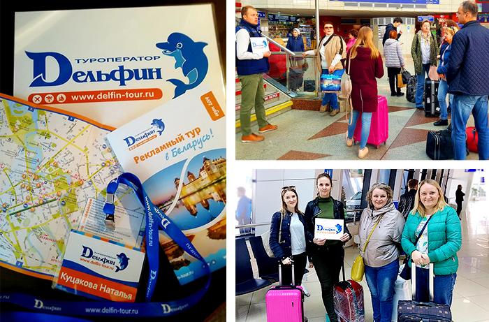 Рекламный тур, Туроператор Дельфин, Беларусь, 2019